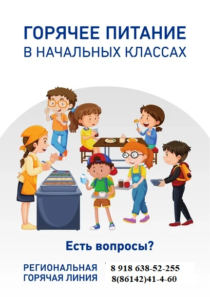 Плакат_по_горячему_питаниюМИНПРОСВЕЩЕНИЯ регионы4