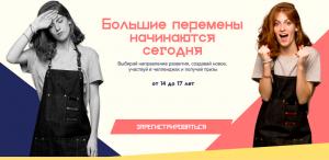 vserossijskij-konkurs-dlya-shkolnikov-bolshaya-peremena